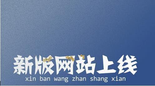 河南医药药材有限公司网站新版在3.8妇女节来临之际正上线