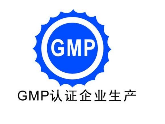 取消GMP认证终成定局