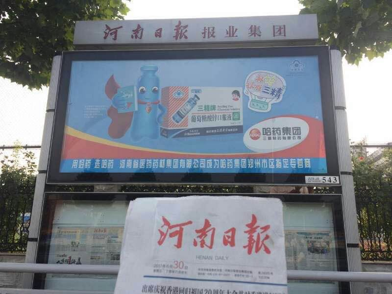 河南省医药药材集团有限公司成为哈药集团郑州市区专营商