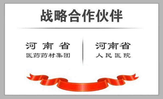 河南省医药药材集团与河南省人民医院达成合作!
