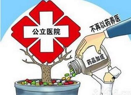 8月31日起,郑州公立医院全部取消药品加成(中药饮片除外)