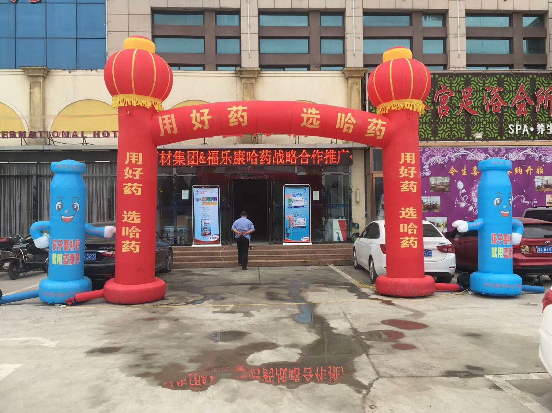 河南省医药药材集团携手福乐康共建哈药推广战略
