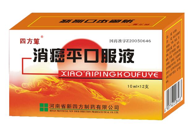 消癌平口服液——河南省医药药材集团有限公司全国总代理