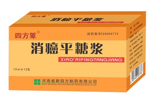 消癌平糖浆——河南省医药药材集团有限公司全国总代理