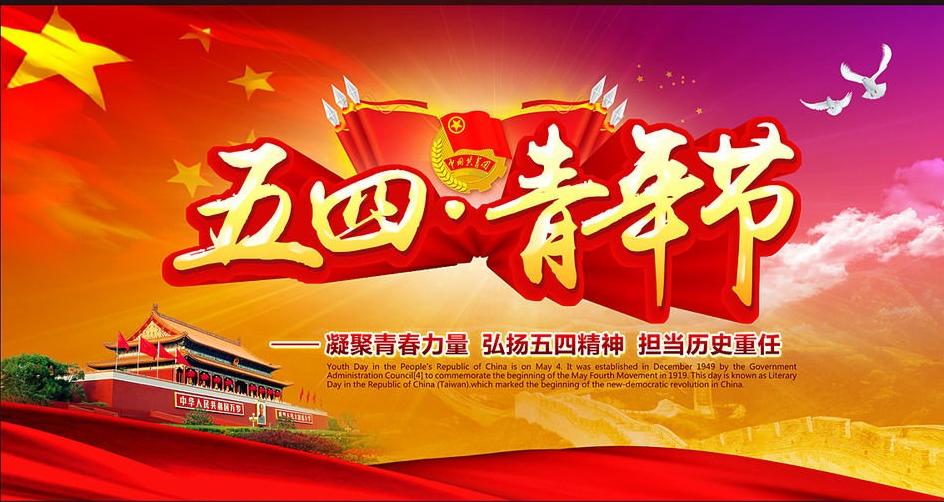 河南省医药药材集团组织召开五四青年节座谈会