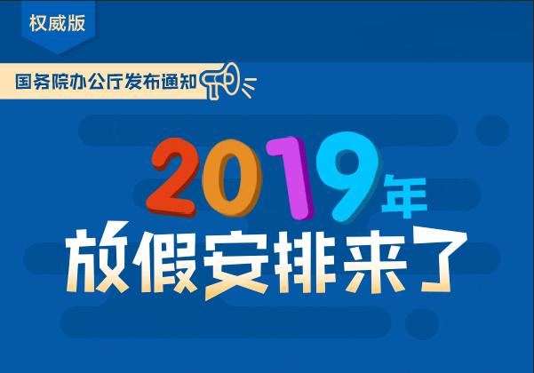 2019年法定节假日放假通知