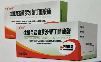注射用盐酸罗沙替丁醋酸酯