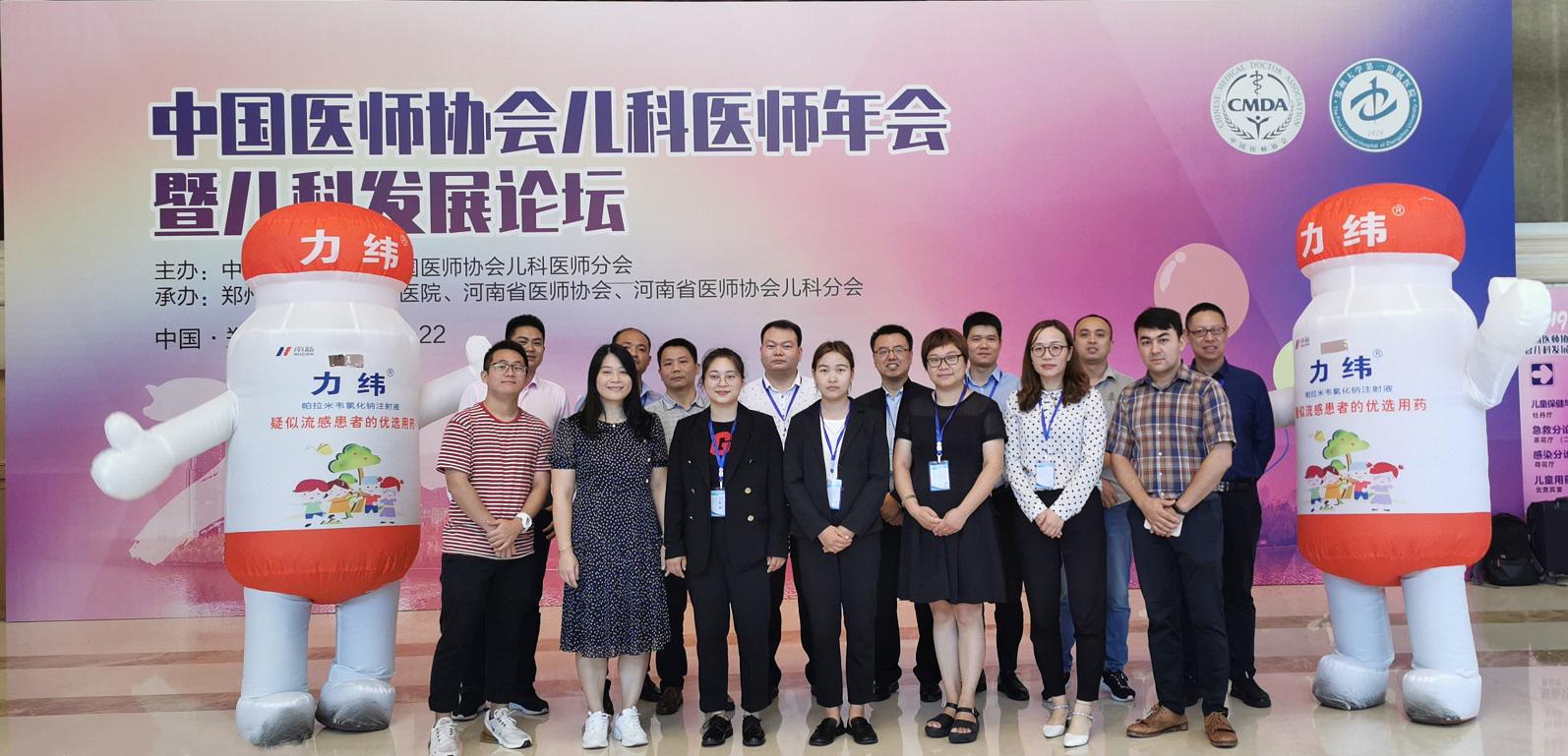 省药材集团携手帕拉米韦祝贺中国儿科医师年会圆满落幕
