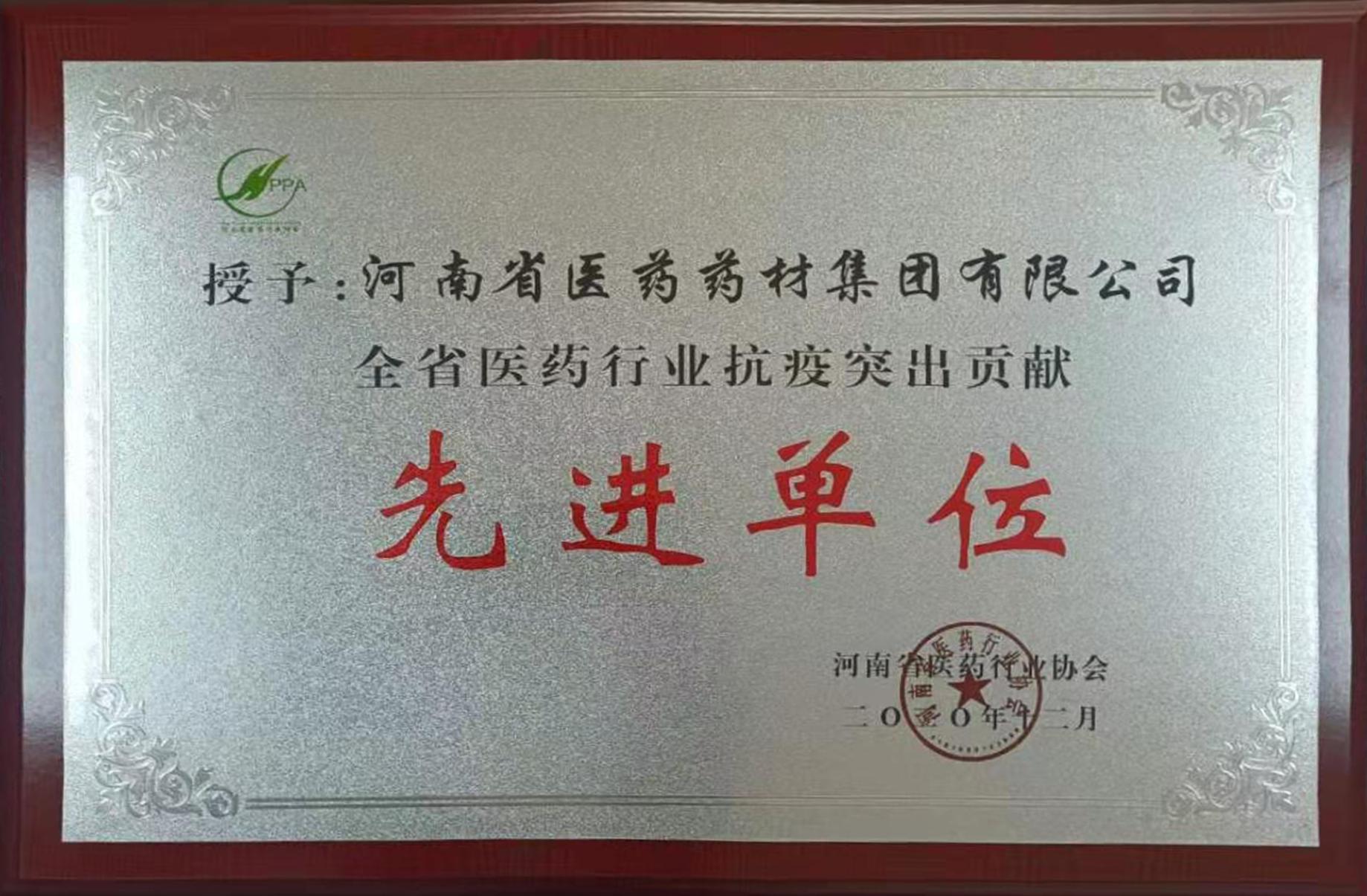 """贺河南省医药药材集团有限公司获""""抗疫先进单位""""称号"""