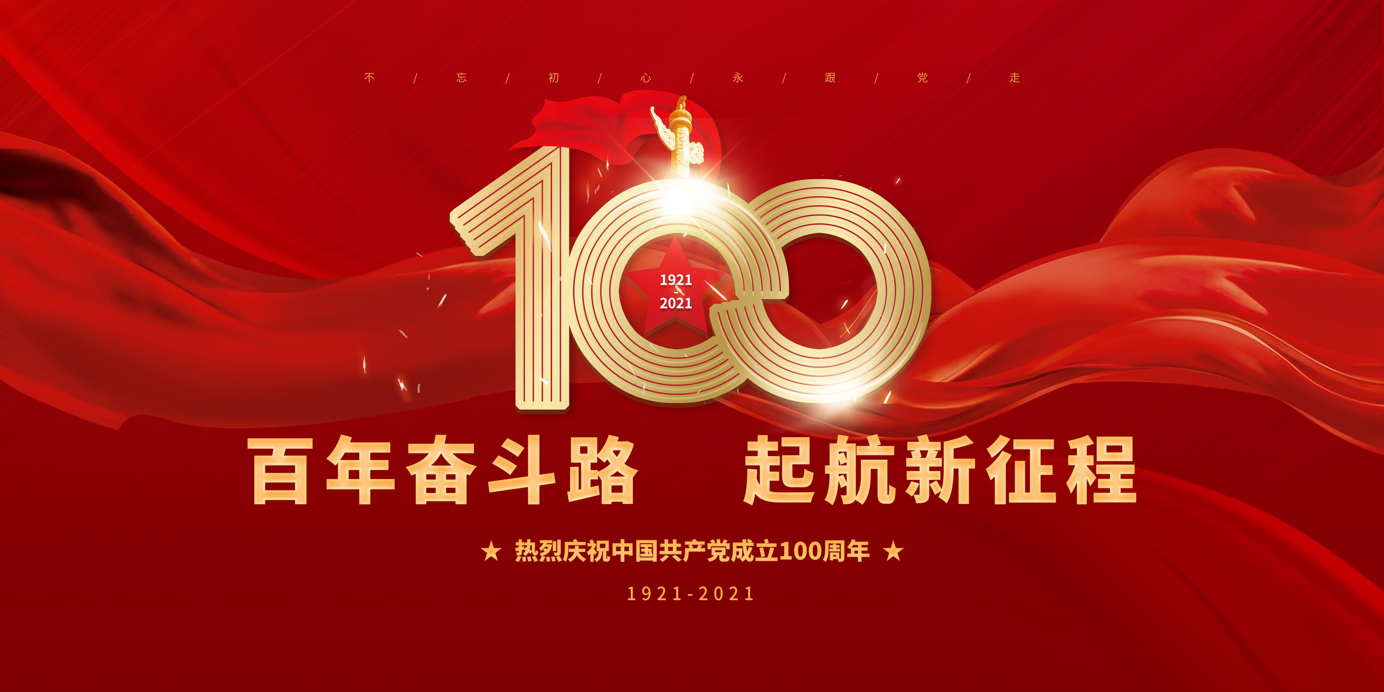 热烈庆贺中国共产党100周年华诞